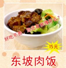 东坡肉饭图片