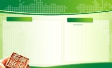 绿底展板图片