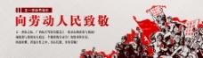 勞動節紅色革命風格輪播廣告圖片