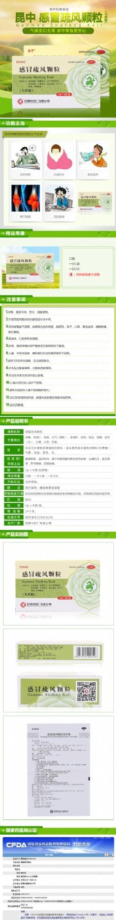 绿色感冒详情页