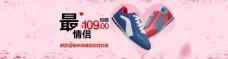 淘宝情侣运动鞋海报
