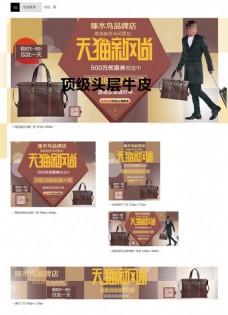 天猫男包店铺促销海报