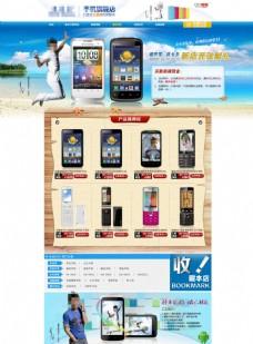 淘宝时尚手机首页海报