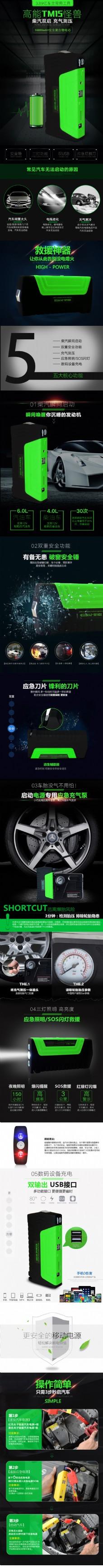 汽车应急电源详情页PSD
