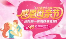 母亲节 感恩母亲节 淘宝天猫手机端海报