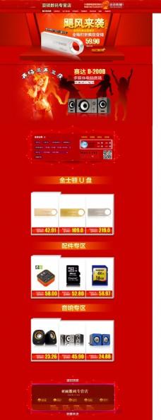 家用电脑小音箱天猫店铺喜庆背景模板海报