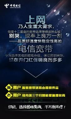 星空科技宣传海报