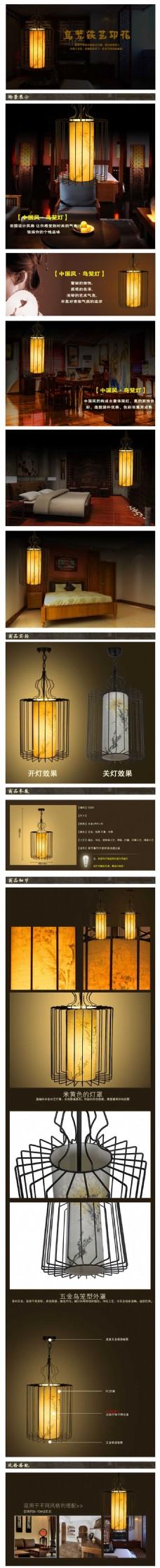 鸟笼铁艺印花-灯具描述