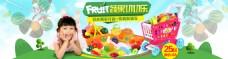 儿童购物车水果蔬菜切切乐玩具PSD海报