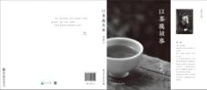 茶 故事 封面 书籍 版式 设计