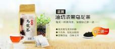乌龙茶广告