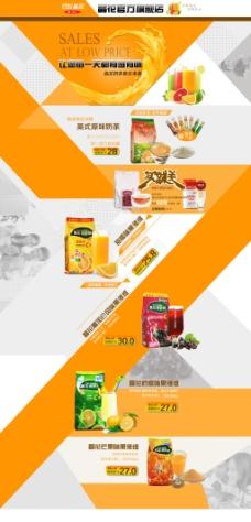 淘寶鮮榨果汁活動海報