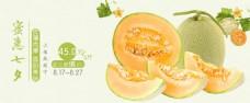哈密瓜淘宝食品海报