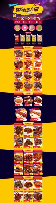 食品首页 双12模板设计