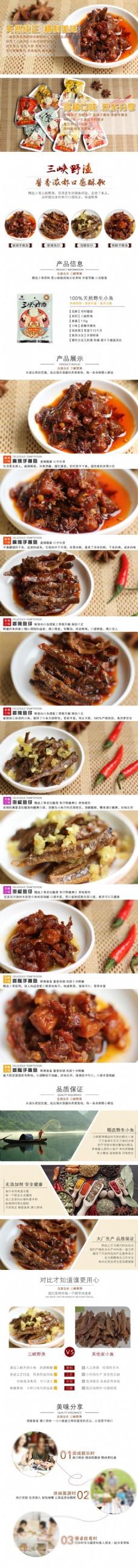 淘宝天猫食品三峡野渔详情页图片
