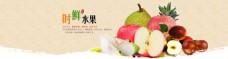 特产水果海报