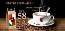 淘宝咖啡海报