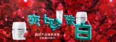 护肤品海报 美白产品 玫瑰花瓣