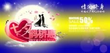 浪漫七夕情人节促销活动海报psd素材下载