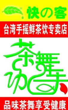 茶舞功夫图片
