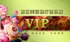 美容VIP卡图片