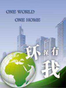 保护地球海报