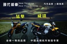 现代机车摩托车海报宣传单广告
