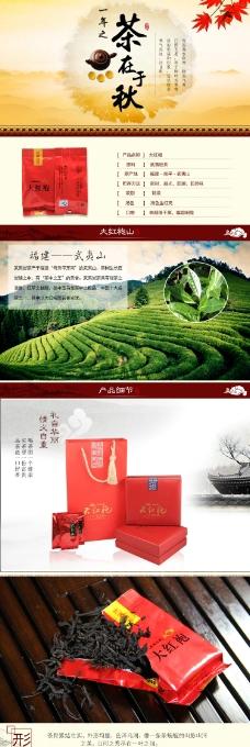 茶叶详情页模板