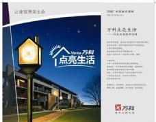 万科天津海报 画册模板 矢量 CDR_0047