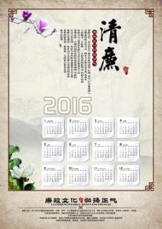 清廉展板 日历