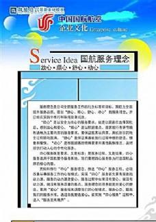企业展板 企业板报 分层PSD_03