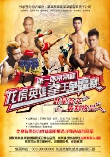 拳王争霸海报免费下载