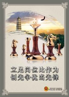 岗位象棋边框榙