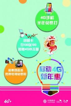 移动4G新年返乡海报