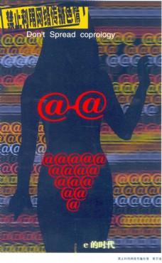 禁止网络色情 公益海报_0019