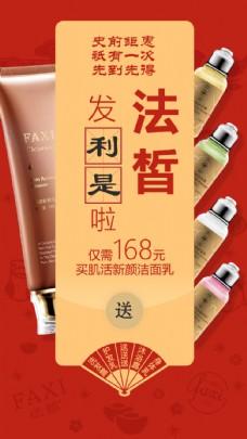 化妆品 法皙 法皙微商