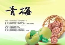 青梅食品海报psd分层素材