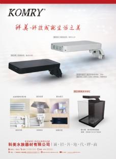 电器产品广告 产品排版
