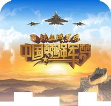 字体设计 铁血铸军魂 中国梦 强军梦