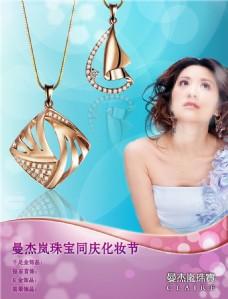 珠宝海报设计