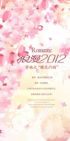 浪漫2012图片