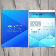抽象多边形小册子设计模板