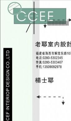 室内装饰 灯饰 名片模板 CDR_0055
