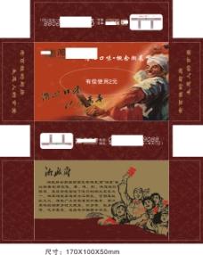 革命红色餐饮餐巾纸盒