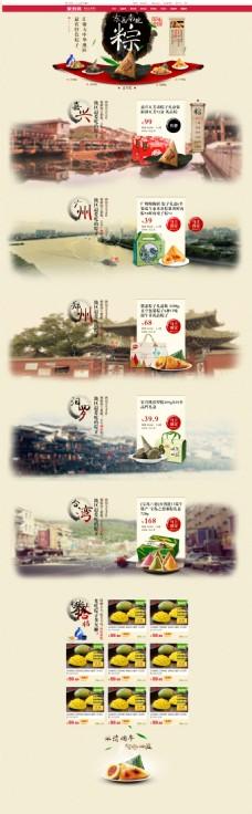 淘宝粽子礼盒促销海报