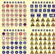 国家标准交通标志矢量图片