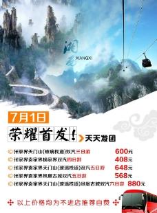 湘西張家界天門山旅游海報  筆圖片