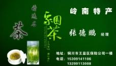 岭南茶品图片