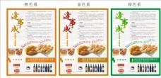 食品宣传单图片