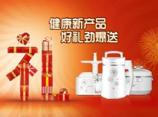 九阳健康饮食电器宣传单设计